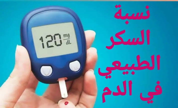 مستوى السكر الطبيعي