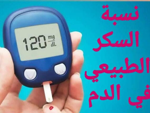 معدل السكر الطبيعي في الدم والمعدل الطبيعي للسكر العشوائي