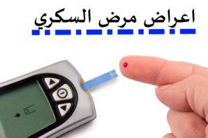 أعراض السكر المرتفع
